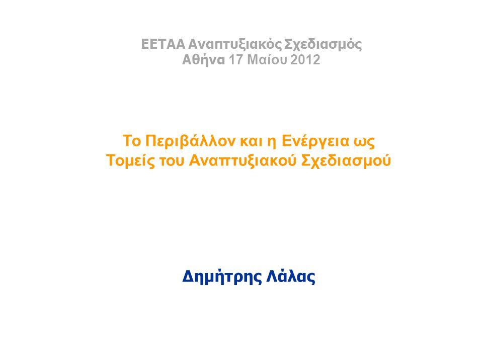 ΕΕΤΑΑ Αναπτυξιακός Σχεδιασμός Αθήνα 17 Μαίου 2012
