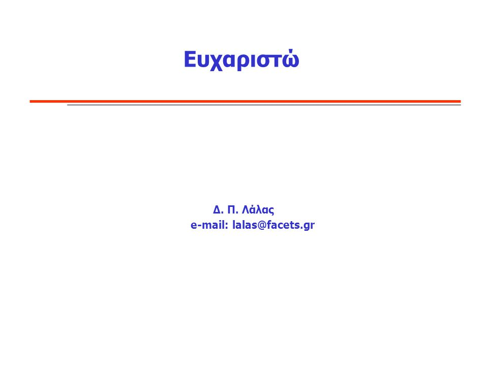 Δ. Π. Λάλας e-mail: lalas@facets.gr
