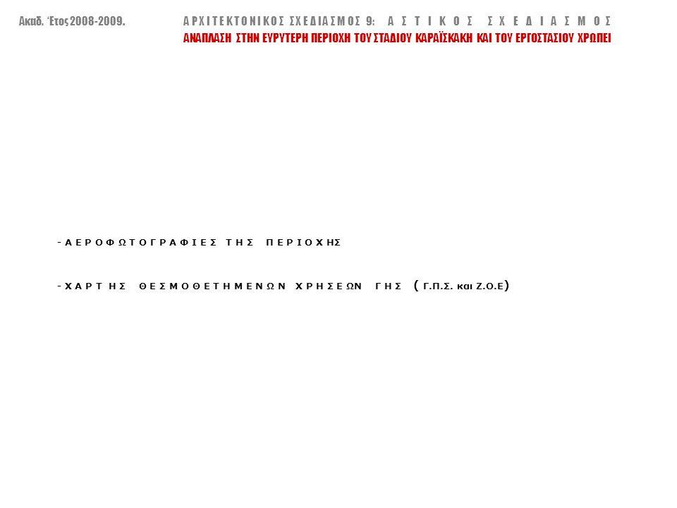 Ακαδ. 'Ετος 2008-2009. Α Ρ Χ Ι Τ Ε Κ Τ Ο Ν Ι Κ Ο Σ Σ Χ Ε Δ Ι Α Σ Μ Ο Σ 9: Α Σ Τ Ι Κ Ο Σ Σ Χ Ε Δ Ι Α Σ Μ Ο Σ