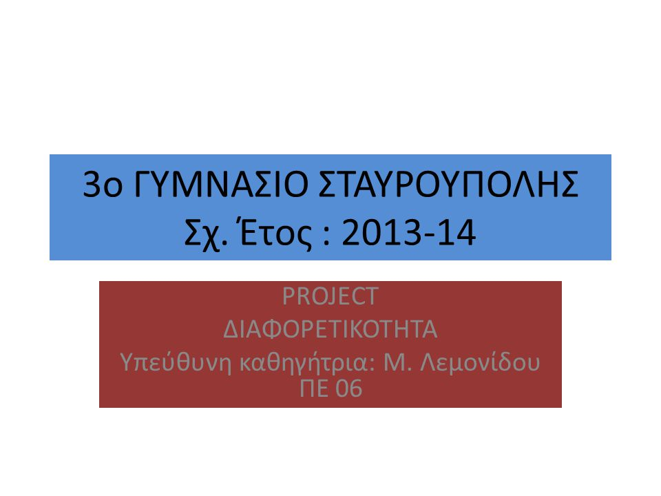 3o ΓΥΜΝΑΣΙΟ ΣΤΑΥΡΟΥΠΟΛΗΣ Σχ. Έτος : 2013-14