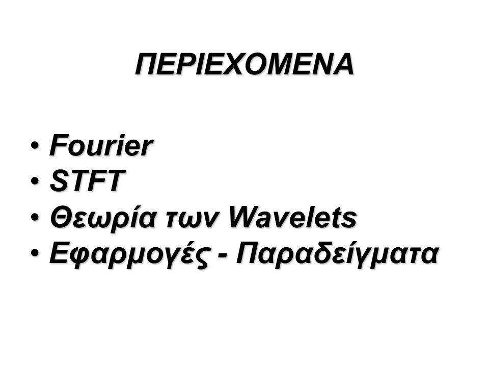 ΠΕΡΙΕΧΟΜΕΝΑ Fourier STFT Θεωρία των Wavelets Εφαρμογές - Παραδείγματα
