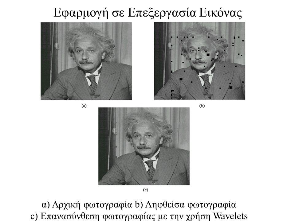 Εφαρμογή σε Επεξεργασία Εικόνας