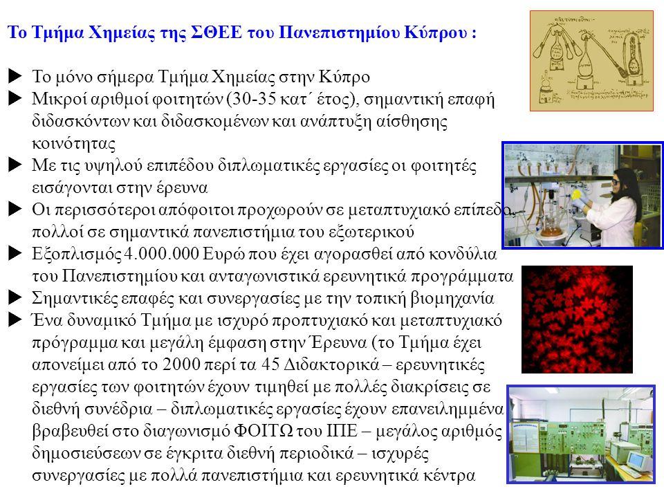 Το Τμήμα Χημείας της ΣΘΕΕ του Πανεπιστημίου Κύπρου :