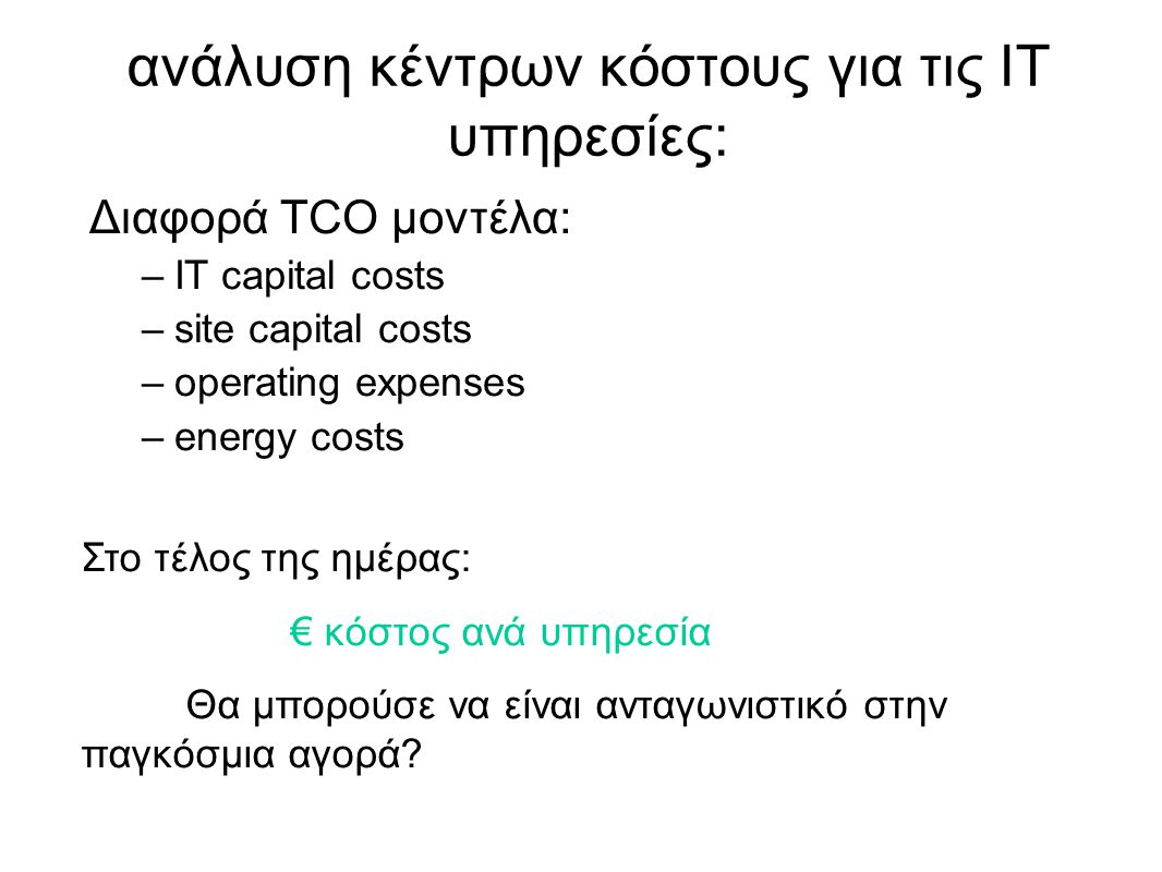 ανάλυση κέντρων κόστους για τις ΙΤ υπηρεσίες: