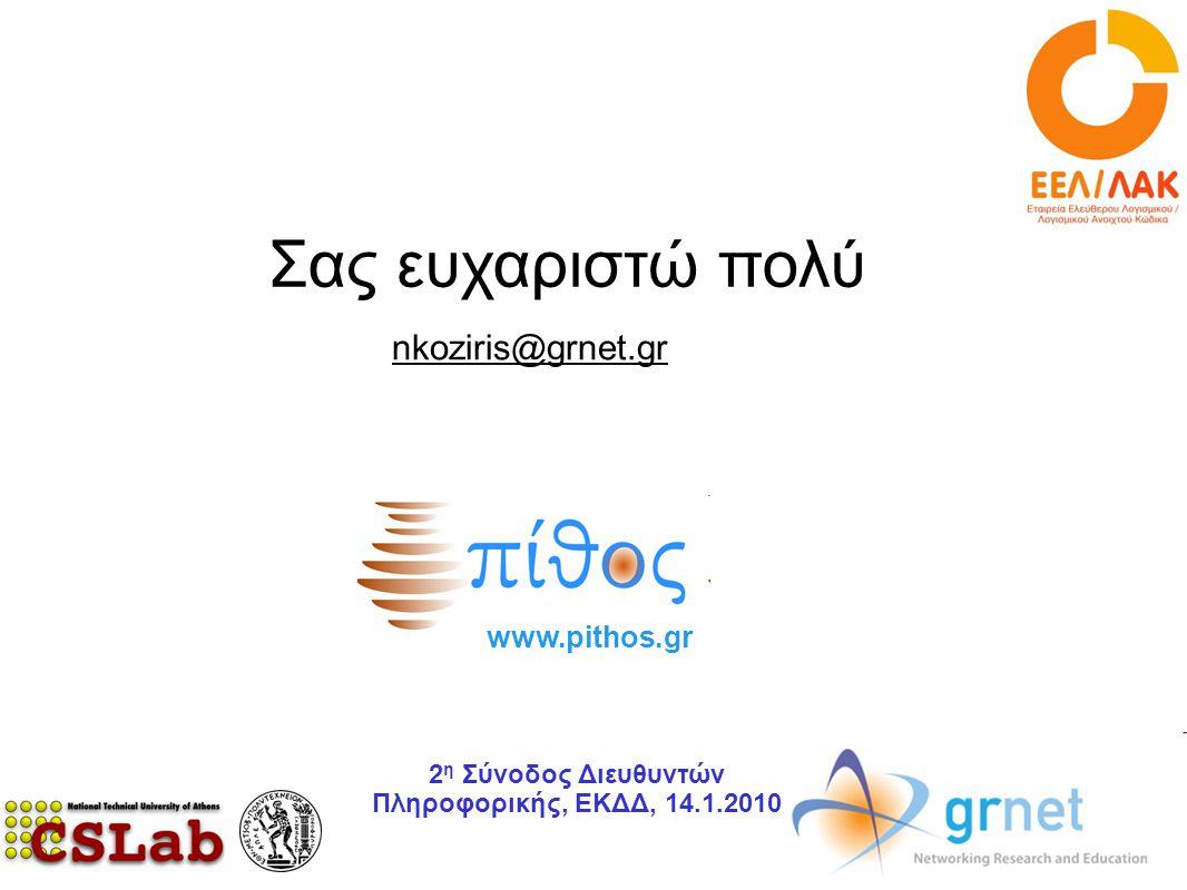 2η Σύνοδος Διευθυντών Πληροφορικής, ΕΚΔΔ, 14.1.2010