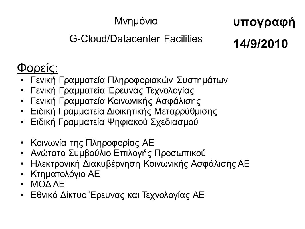 Mνημόνιο G-Cloud/Datacenter Facilities