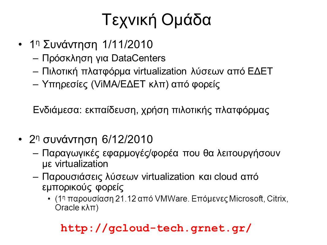 Τεχνική Ομάδα 1η Συνάντηση 1/11/2010 2η συνάντηση 6/12/2010