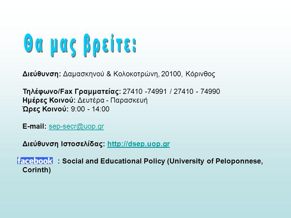 Θα μας βρείτε: Διεύθυνση: Δαμασκηνού & Κολοκοτρώνη, 20100, Κόρινθος