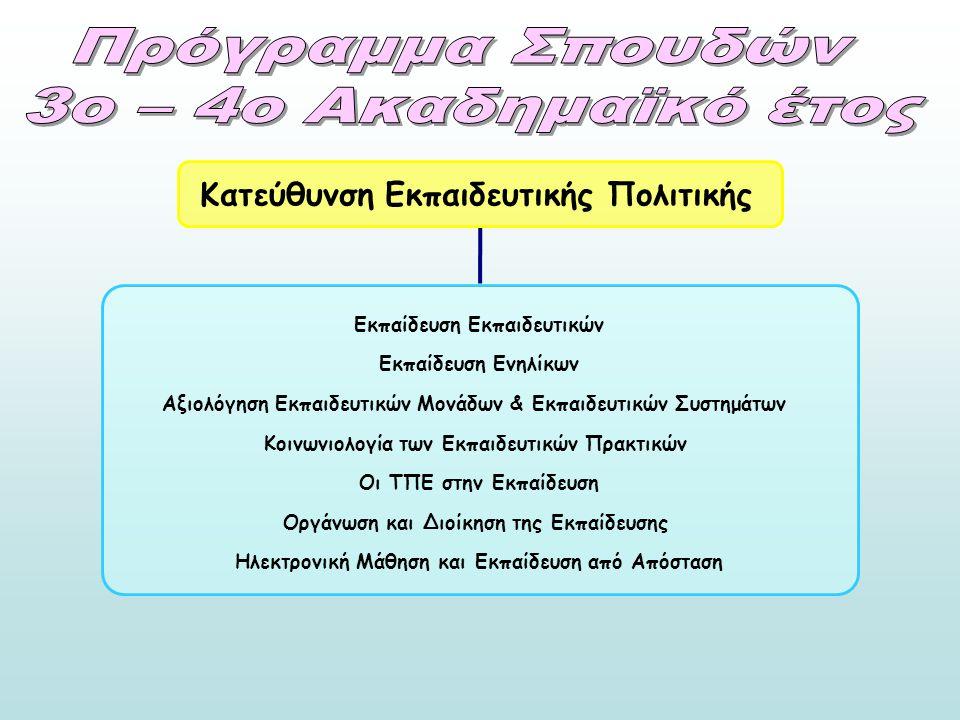 Πρόγραμμα Σπουδών 3ο – 4ο Ακαδημαϊκό έτος