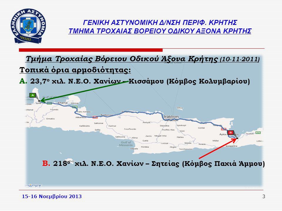 Τμήμα Τροχαίας Βόρειου Οδικού Άξονα Κρήτης (10-11-2011)