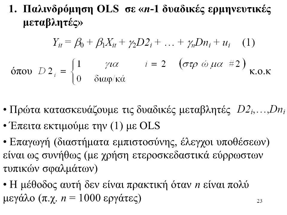 Παλινδρόμηση OLS σε «n-1 δυαδικές ερμηνευτικές μεταβλητές»