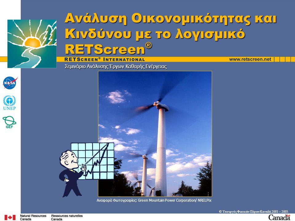 Σεμινάριο Ανάλυσης Έργων Καθαρής Ενέργειας