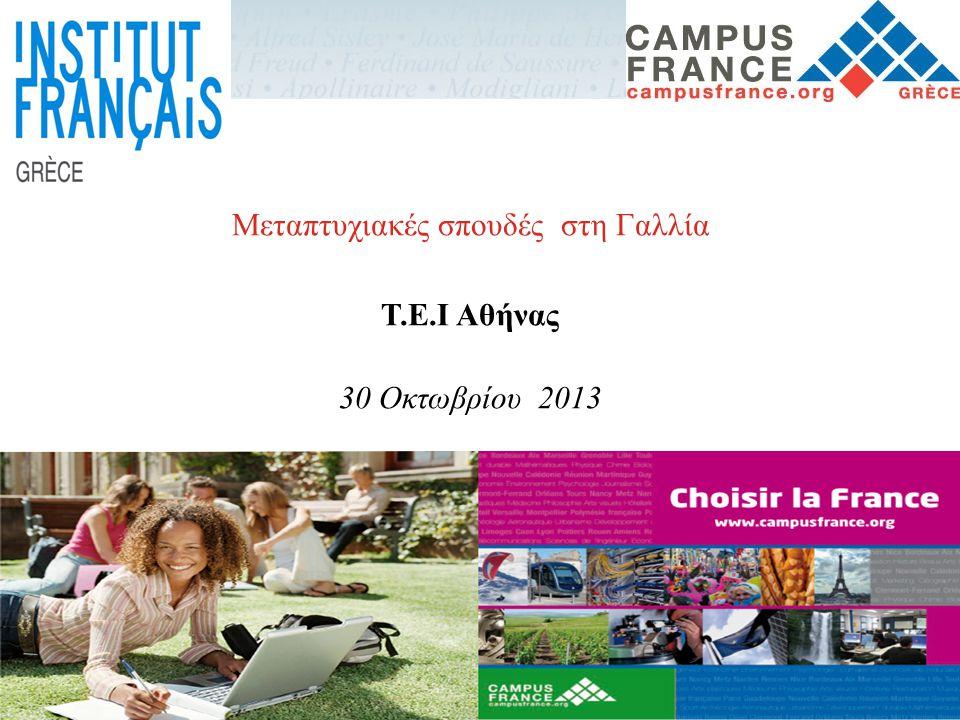 Μεταπτυχιακές σπουδές στη Γαλλία