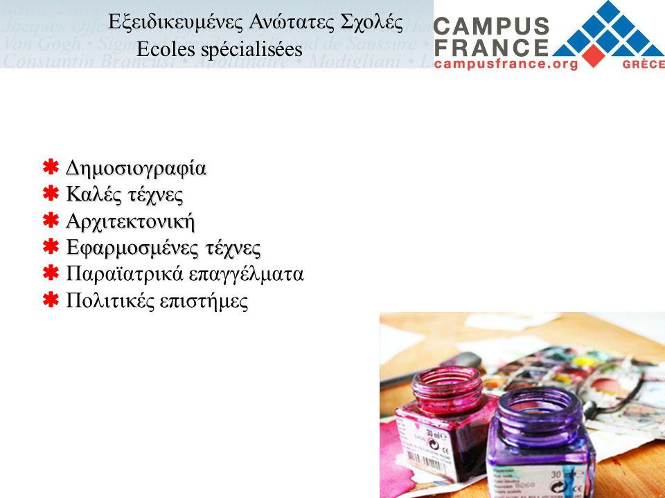 Εξειδικευμένες Ανώτατες Σχολές Εcoles spécialisées