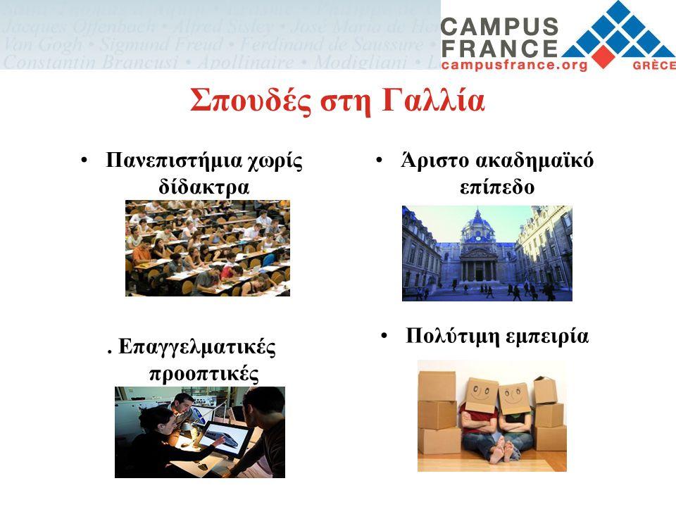 Πανεπιστήμια χωρίς δίδακτρα Άριστο ακαδημαϊκό επίπεδο