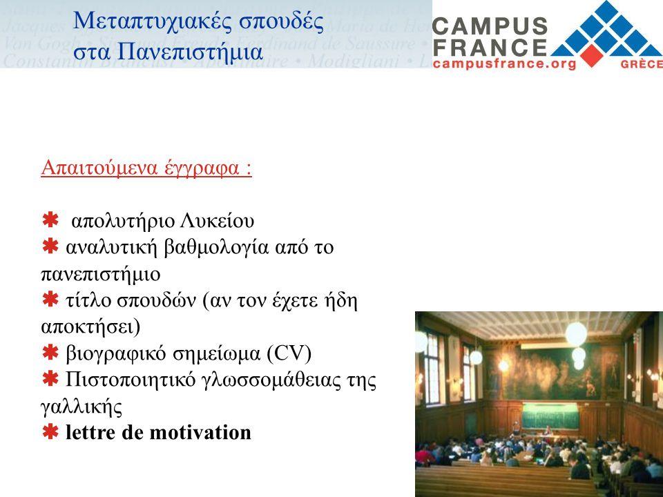Μεταπτυχιακές σπουδές στα Πανεπιστήμια