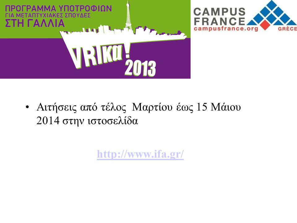 Αιτήσεις από τέλος Μαρτίου έως 15 Μάιου 2014 στην ιστοσελίδα