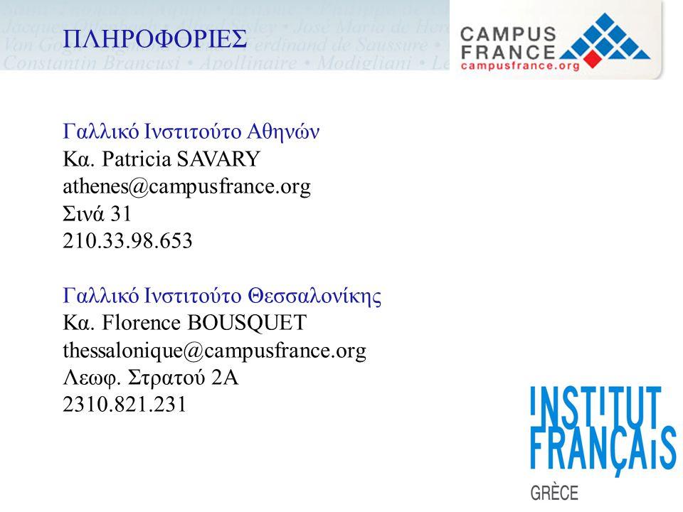 ΠΛΗΡΟΦΟΡΙΕΣ Γαλλικό Ινστιτούτο Αθηνών Κα. Patricia SAVARY