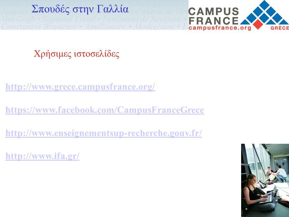 Σπουδές στην Γαλλία Χρήσιμες ιστοσελίδες