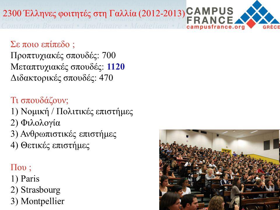 2300 Έλληνες φοιτητές στη Γαλλία (2012-2013)