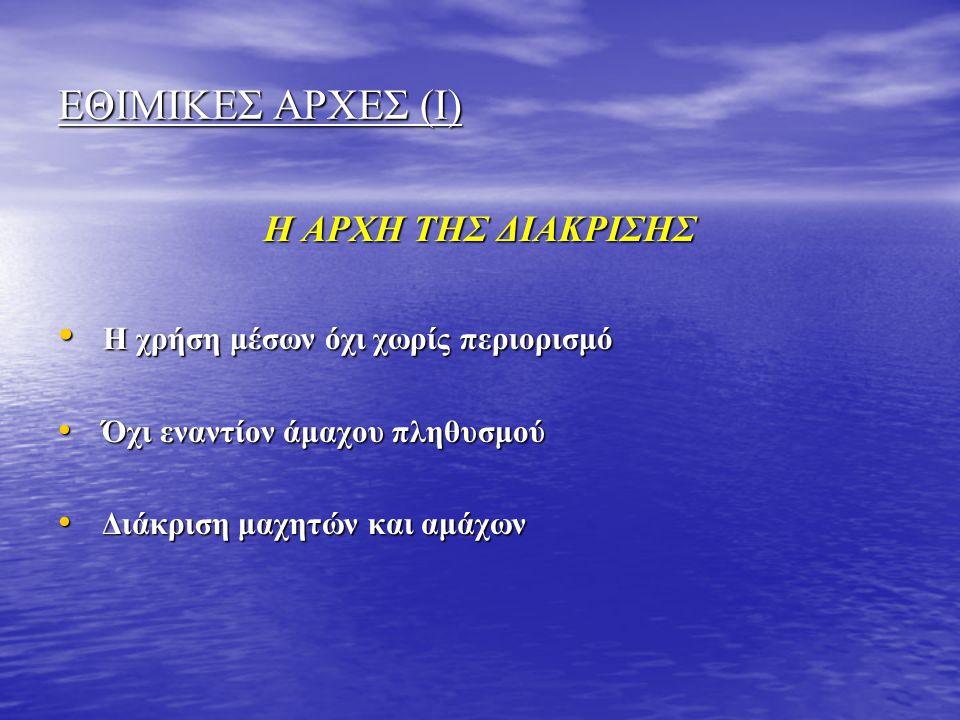 ΕΘΙΜΙΚΕΣ ΑΡΧΕΣ (Ι) Η ΑΡΧΗ ΤΗΣ ΔΙΑΚΡΙΣΗΣ