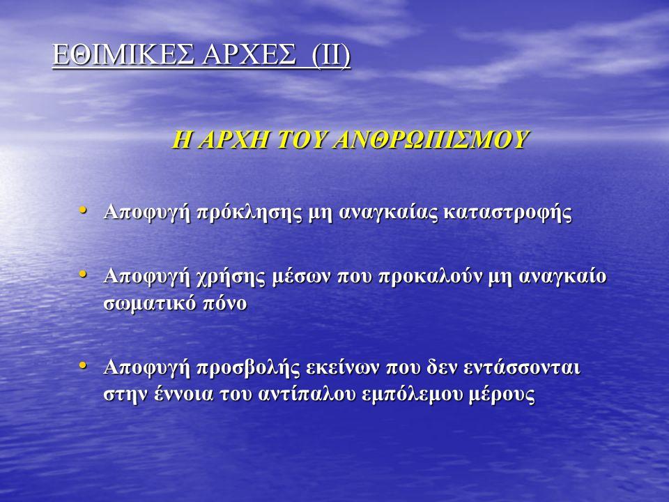 ΕΘΙΜΙΚΕΣ ΑΡΧΕΣ (ΙΙ) Η ΑΡΧΗ ΤΟΥ ΑΝΘΡΩΠΙΣΜΟΥ