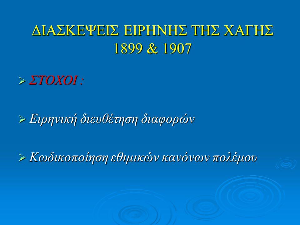 ΔΙΑΣΚΕΨΕΙΣ ΕΙΡΗΝΗΣ ΤΗΣ ΧΑΓΗΣ 1899 & 1907