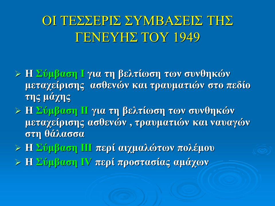 ΟΙ ΤΕΣΣΕΡΙΣ ΣΥΜΒΑΣΕΙΣ ΤΗΣ ΓΕΝΕΥΗΣ ΤΟΥ 1949
