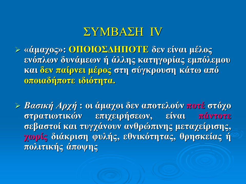 ΣΥΜΒΑΣΗ IV