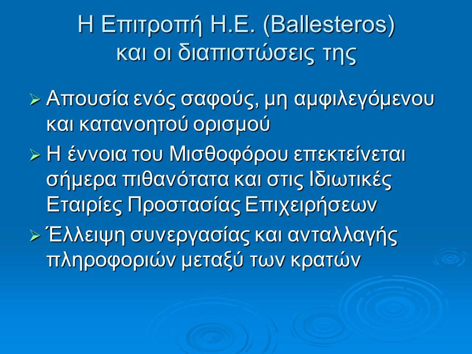 Η Επιτροπή Η.Ε. (Ballesteros) και οι διαπιστώσεις της