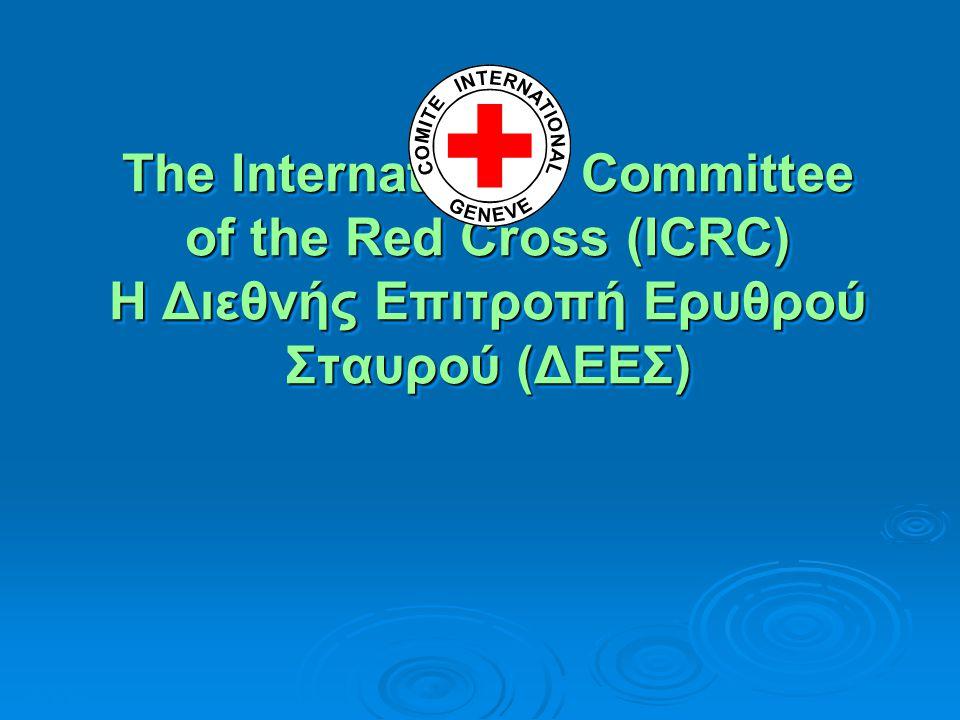The International Committee of the Red Cross (ICRC) H Διεθνής Επιτροπή Ερυθρού Σταυρού (ΔΕΕΣ)