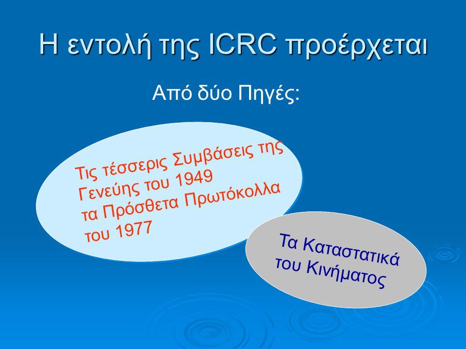 Η εντολή της ICRC προέρχεται