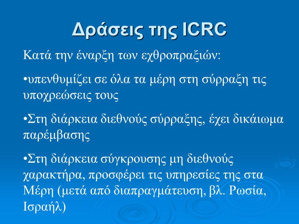 Δράσεις της ICRC Κατά την έναρξη των εχθροπραξιών:
