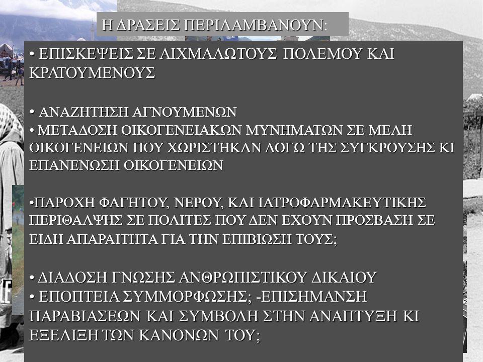 Η ΔΡΑΣΕΙΣ ΠΕΡΙΛΑΜΒΑΝΟΥΝ: