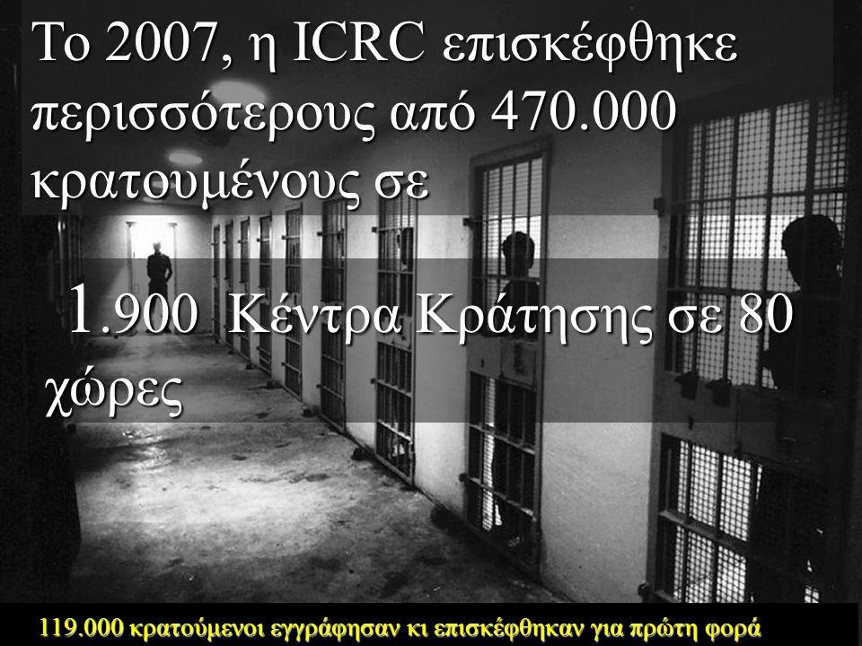 1.900 Κέντρα Κράτησης σε 80 χώρες