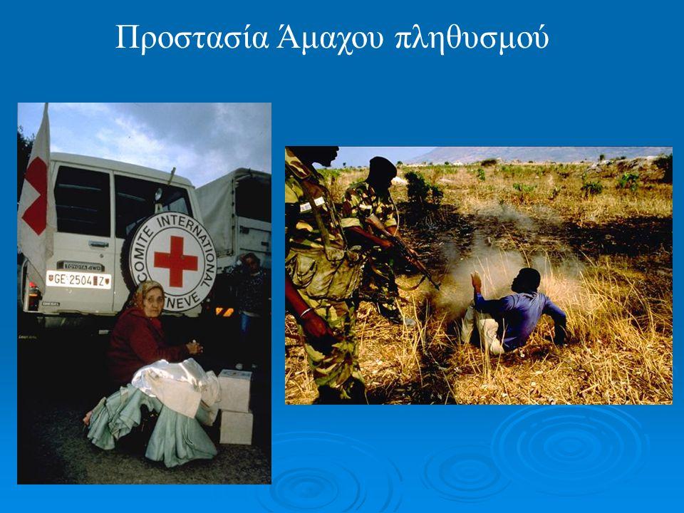 Προστασία Άμαχου πληθυσμού