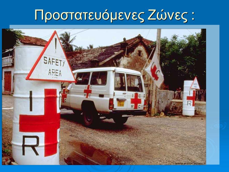 Προστατευόμενες Ζώνες :
