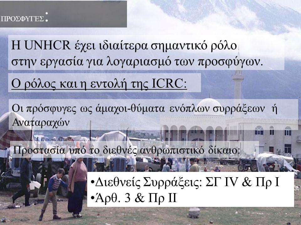 Η UNHCR έχει ιδιαίτερα σημαντικό ρόλο
