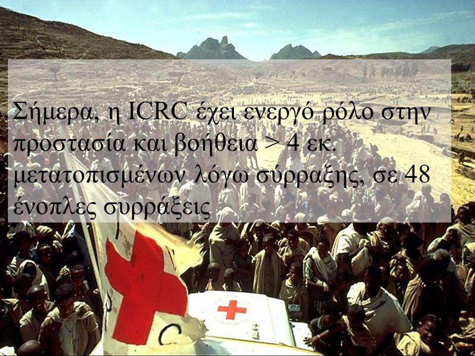 Σήμερα, η ICRC έχει ενεργό ρόλο στην προστασία και βοήθεια > 4 εκ