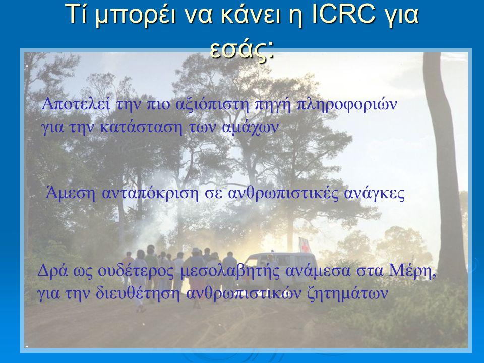 Τί μπορέι να κάνει η ICRC για εσάς: