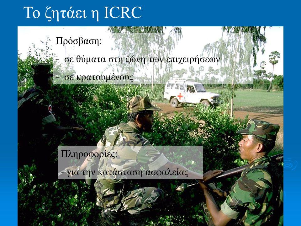 Το ζητάει η ICRC Πρόσβαση: - σε θύματα στη ζώνη των επιχειρήσεων