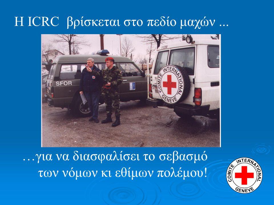 Η ICRC βρίσκεται στο πεδίο μαχών ...