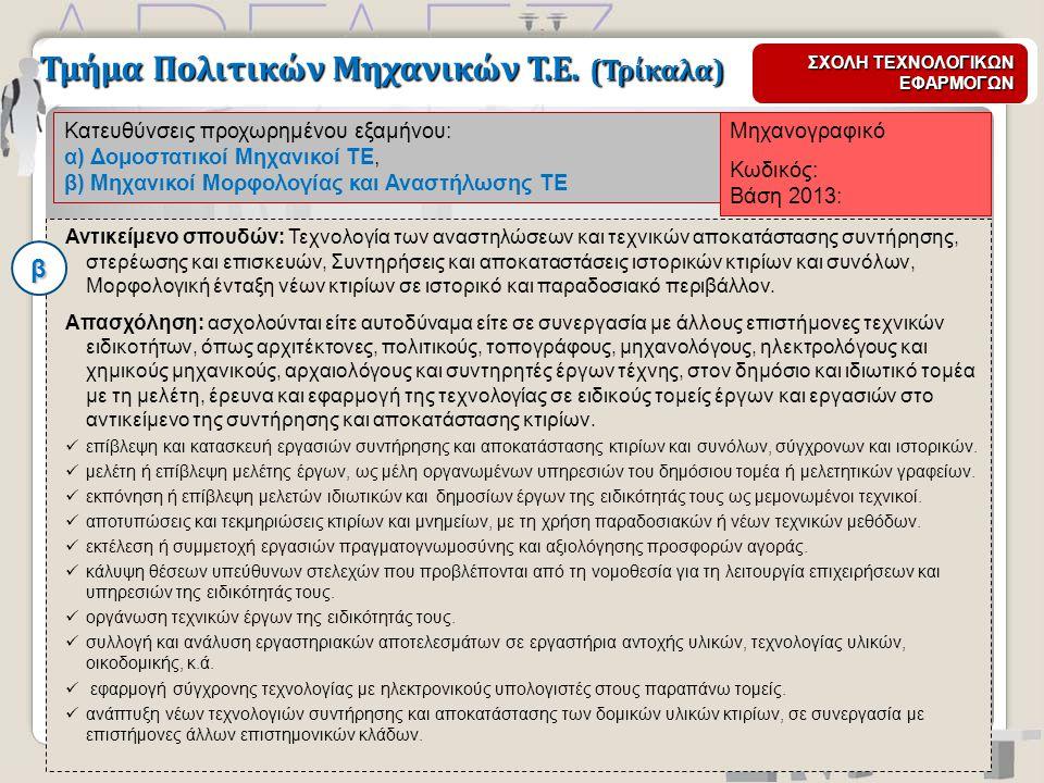 Τμήμα Πολιτικών Μηχανικών Τ.Ε. (Τρίκαλα)