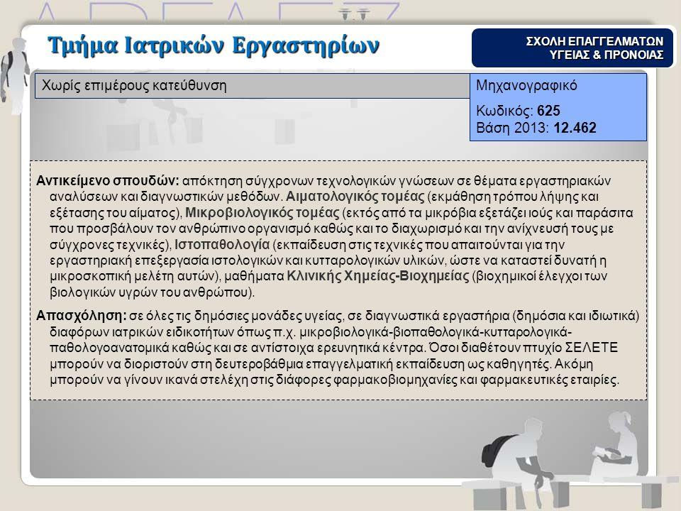Τμήμα Ιατρικών Εργαστηρίων