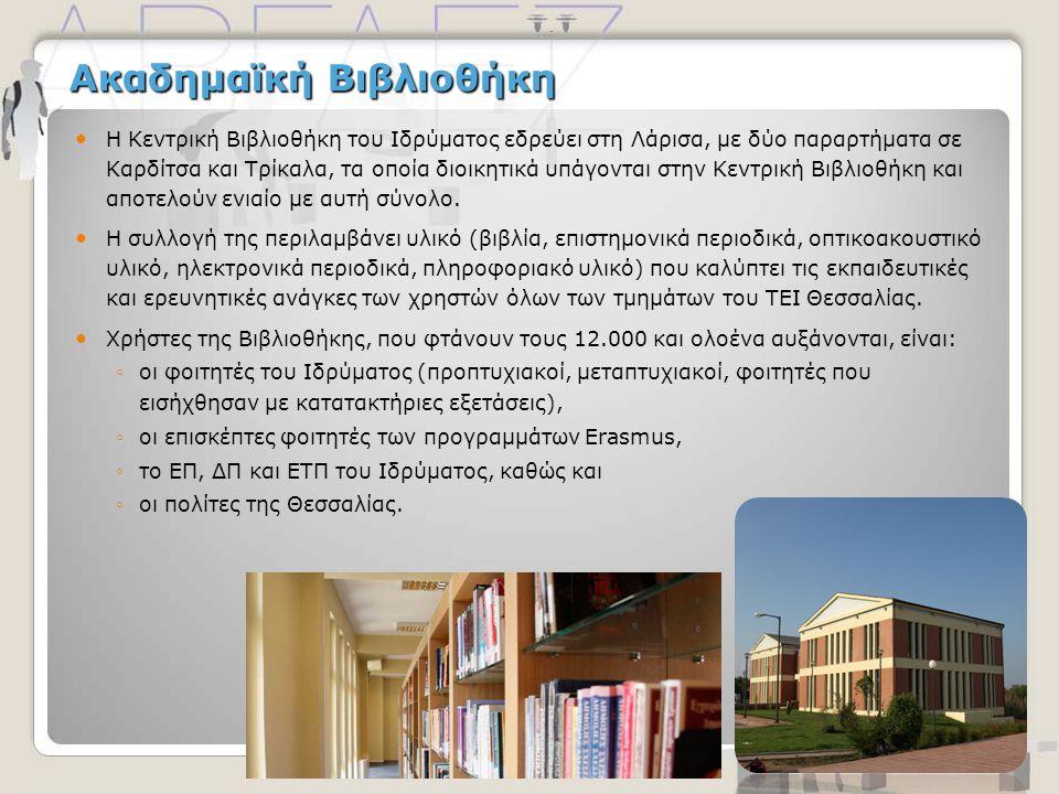 Ακαδημαϊκή Βιβλιοθήκη