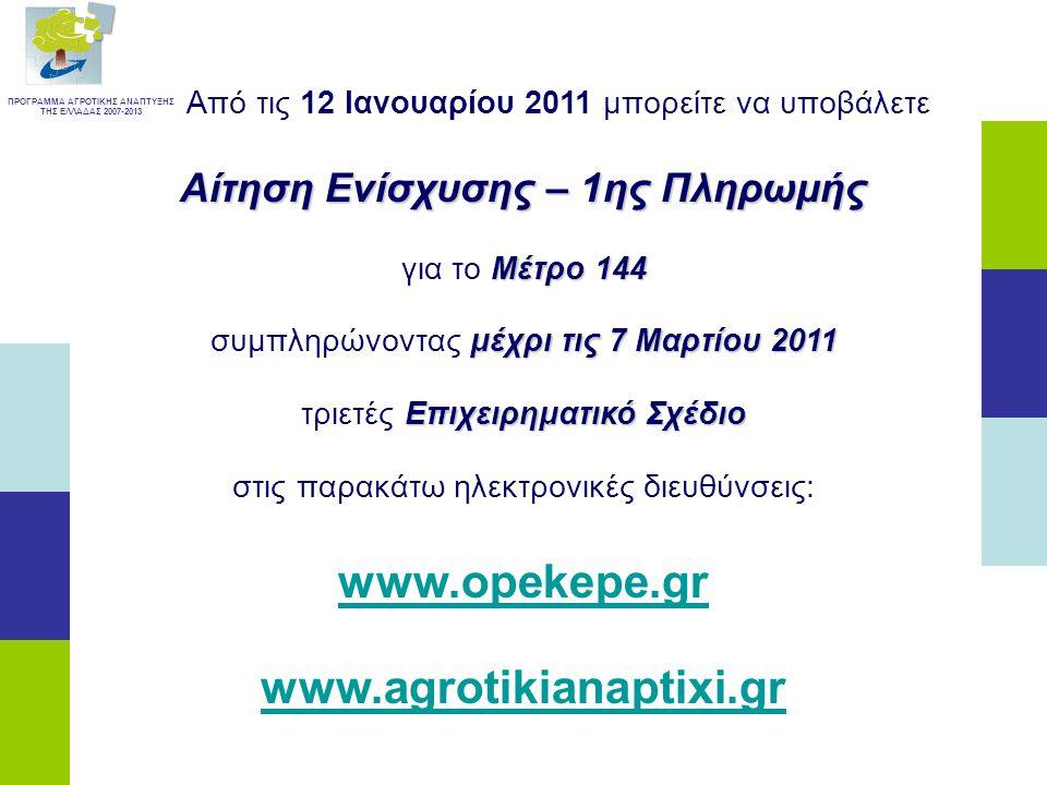 www.opekepe.gr www.agrotikianaptixi.gr
