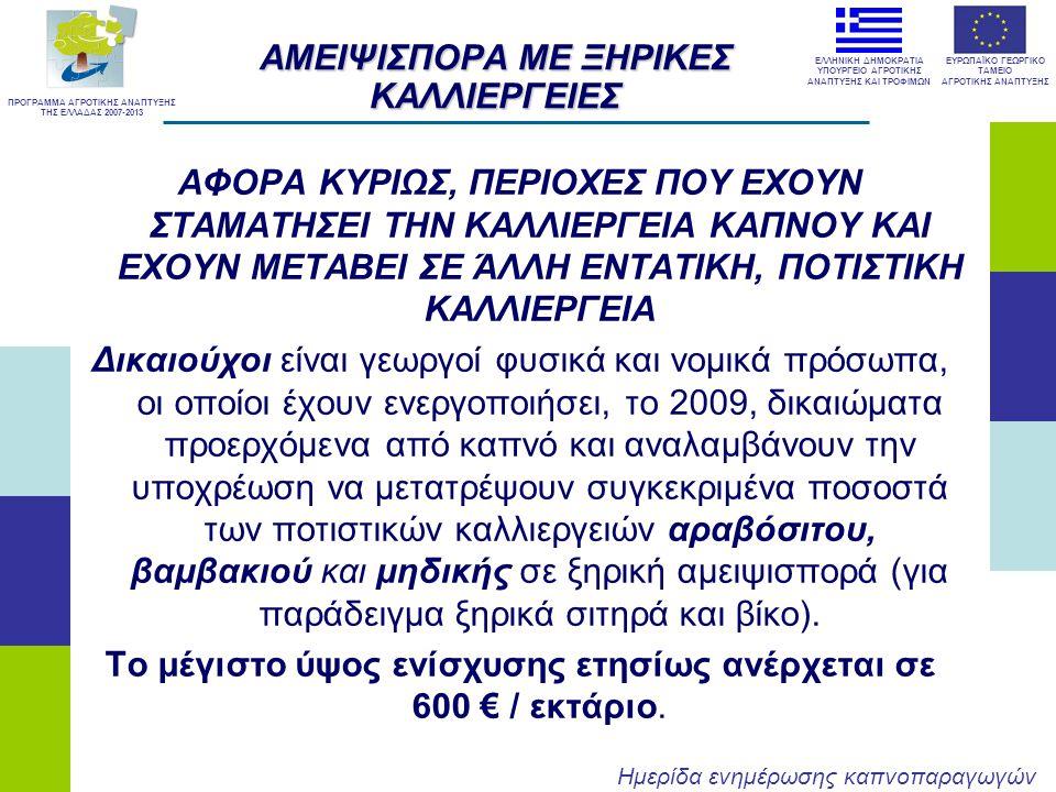 ΑΜΕΙΨΙΣΠΟΡΑ ΜΕ ΞΗΡΙΚΕΣ ΚΑΛΛΙΕΡΓΕΙΕΣ