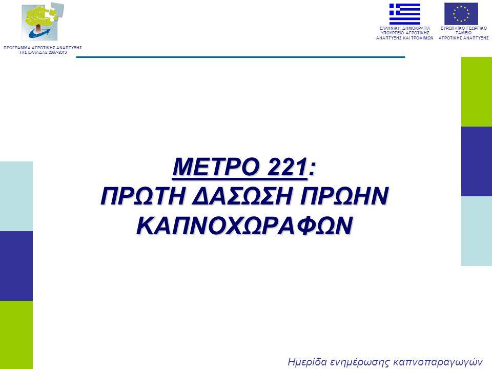 ΜΕΤΡΟ 221: ΠΡΩΤΗ ΔΑΣΩΣΗ ΠΡΩΗΝ ΚΑΠΝΟΧΩΡΑΦΩΝ