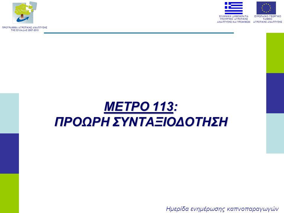 ΜΕΤΡΟ 113: ΠΡΟΩΡΗ ΣΥΝΤΑΞΙΟΔΟΤΗΣΗ