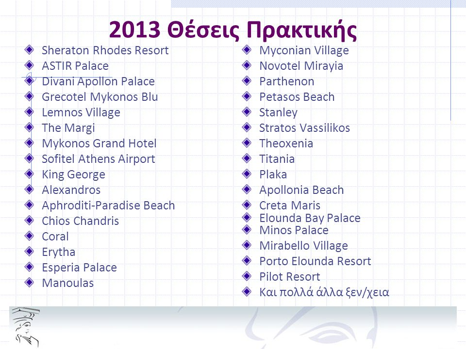 2013 Θέσεις Πρακτικής Sheraton Rhodes Resort ASTIR Palace